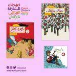 TUTI Illustrators Selected for Sharjah Children's Reading Festival